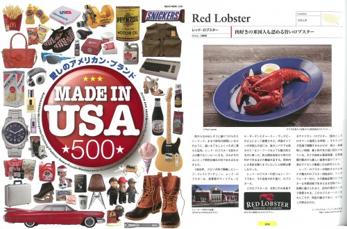 MADE-IN-USA-500