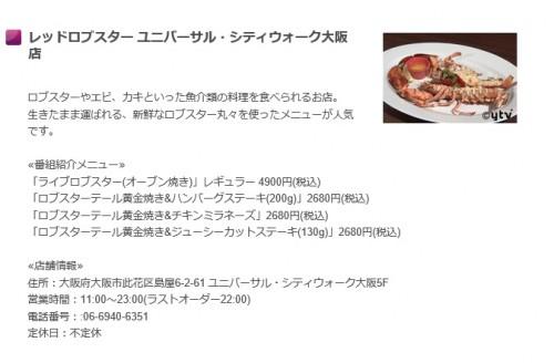 レッドロブスターユニバーサル・シティウォーク大阪店 関西情報ネットten