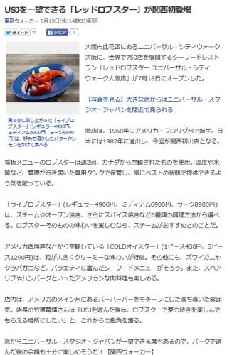 yahooニュース(UCW・関西ウォーカーより転載)