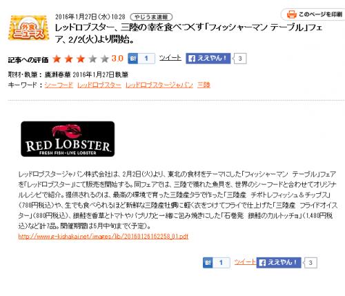 【レッドロブスター】フードリンクニュース
