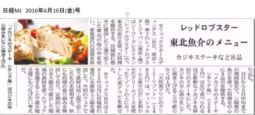 【レッドロブスター】 日経MJ 2016年6月10日号 掲載記事